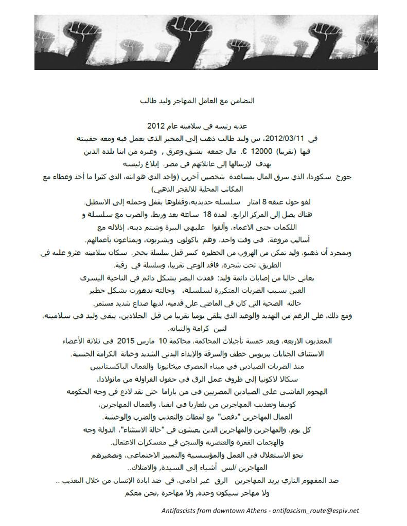 keimeno oualid arab